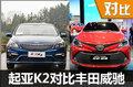 韩式整容对日式美颜 起亚K2对比丰田威驰