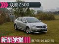众泰Z500新车学堂 售7.68万元-10.18万元