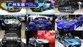 广州车展十大豪车盘点