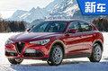 阿尔法罗密欧SUV美国售价公布 夏季上市