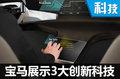 看BMW玩儿转未来 在车里解放双手!