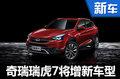 奇瑞瑞虎7增2.0L新车型 配置大幅提升