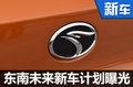 东南5款新车计划曝光 涵SUV/新能源车型