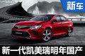 丰田新一代凯美瑞将国产 动力大幅提升