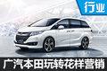 广汽本田携手马东组饭局 玩转花样营销-图