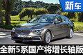宝马全新5系2月11日 中国市场推长轴版