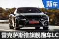 雷克萨斯旗舰跑车LC 官图发布/明年上市