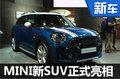 MINI换代SUV车展正式首发 竞争奥迪Q3