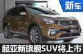 起亚国产旗舰SUV将上市  搭载三种动力