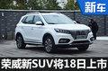 荣威插电混动SUV将18日上市 百公里1.6L