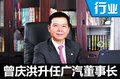 曾庆洪升任广汽集团董事长