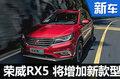 荣威RX5手动新车型 增10寸大屏/13日上市