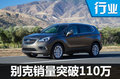 别克截至11月销量破110万 SUV增四成