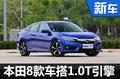 本田1.0T发动机在华投产 8款车型将搭载