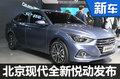 北京现代全新悦动正式发布 采用1.6L引擎
