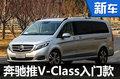 奔驰V-Class将产V200车型 售价大幅下调