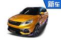 """猎豹CS9小型SUV/21日上市 配大""""iPad"""""""