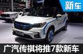广汽传祺规划推7款新车 销量目标增四成