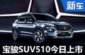 宝骏510今日上市 预计售价5.48-6.98万元