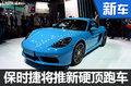 保时捷新硬顶-跑车将上市 售58.8万元起