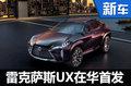 雷克萨斯UX概念车在华首发 未来感十足
