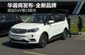 华晨将发布-全新品牌 规划SUV等10款车