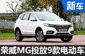 """荣威MG将投放9款""""电动""""车 最快4月上市"""