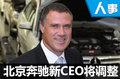 北京奔驰人事调整 奔驰南非高管-任CEO