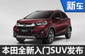 本田全新入门级SUV发布 将国产竞争翼博