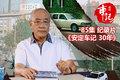 """《安定车记30年》第18集:""""三小""""的小康生活"""