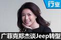 广汽菲克郑杰谈Jeep转型 多款新车将上市