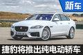 捷豹将推纯电动轿车 竞争特斯拉Model S