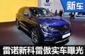 雷诺国产新科雷傲实车曝光 11月份将上市