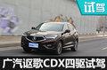 高级本田黑·科技 广汽讴歌CDX四驱版试驾