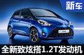 丰田全新致炫搭1.2T发动机  动力提升-图