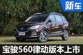 宝骏560律动版正式上市 售9.88-10.58万