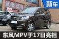 东风新款MPV于17日亮相 竞争长安欧诺