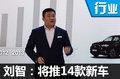 宝马中国总裁刘智:明年宝马将引入14款新车