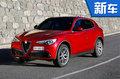 阿尔法·罗密欧首款SUV下月上市 39.9万起售