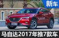 马自达新车计划曝光 SUV等7款车将上市