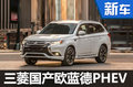 广汽三菱国产欧蓝德PHEV 油耗大幅下降
