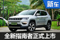 Jeep全新指南者正式上市 15.98万元起售