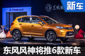 东风风神将推6款新车 挑战35万销量目标