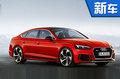 奥迪RS 5将推首款四门版车型 百公里加速4秒