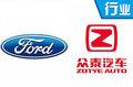 福特汽车与众泰汽车拟建合资公司 将推纯电动车