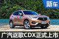 广汽讴歌CDX今日正式上市