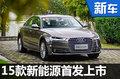 广州车展15款新能源汽车 SUV车型近半数