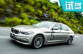 动与静之间的平衡者 试驾全新BMW5系Li