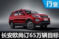 长安欧尚冲击65万辆销量 将推MPV等5车