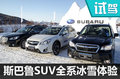 安全主导 2017斯巴鲁SUV全系冰雪体验